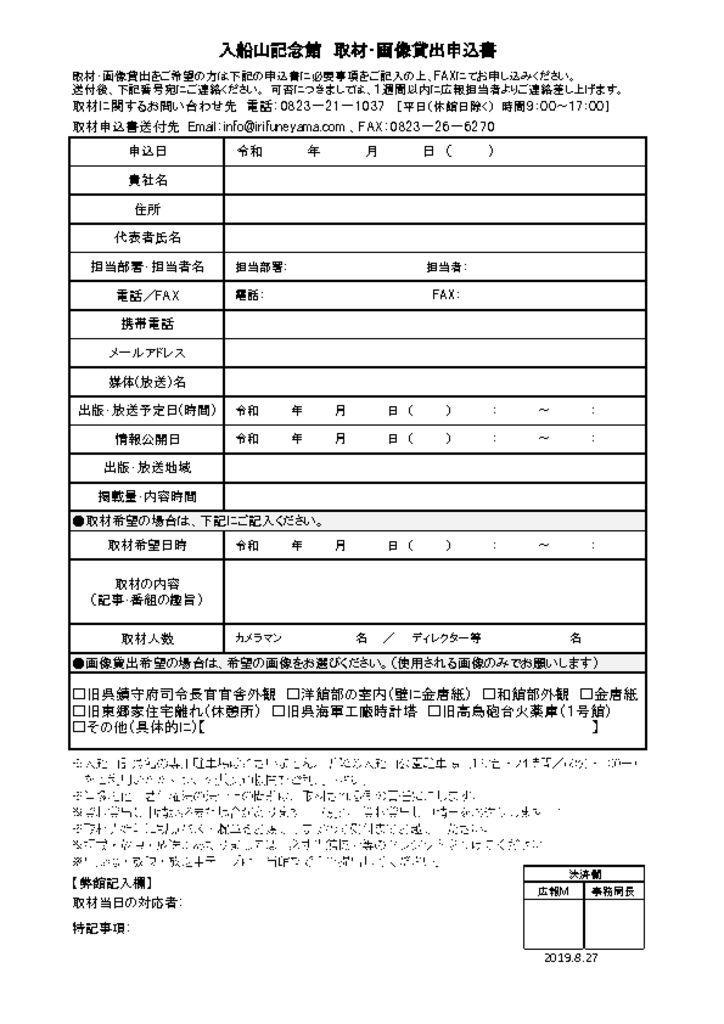 入船山記念館取材申請書のサムネイル