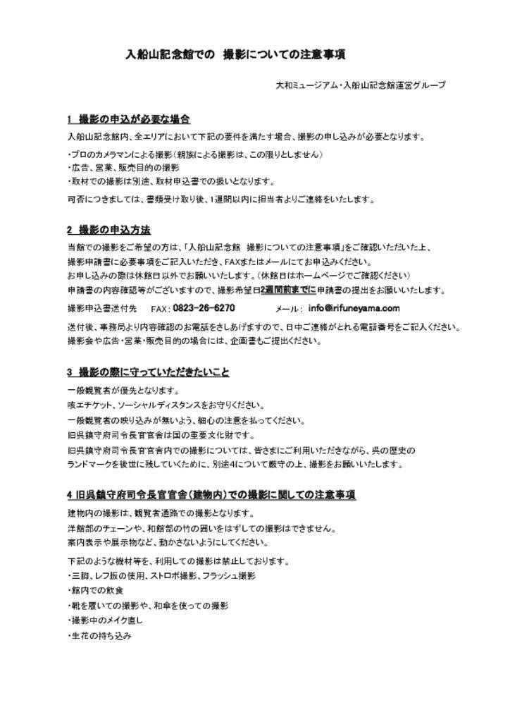 【入船山】撮影申請書・注意事項のサムネイル
