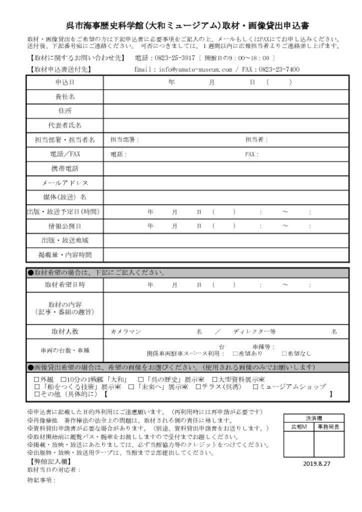 大和ミュージアム取材・画像貸出申込書のサムネイル