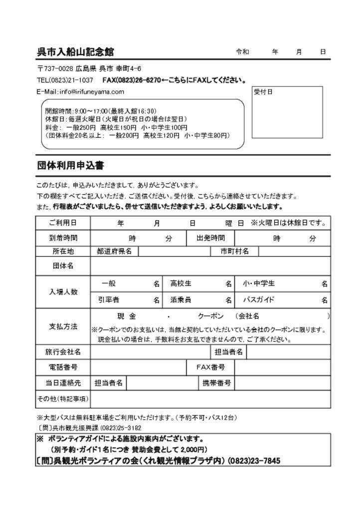 【入船山】団体申込書のサムネイル
