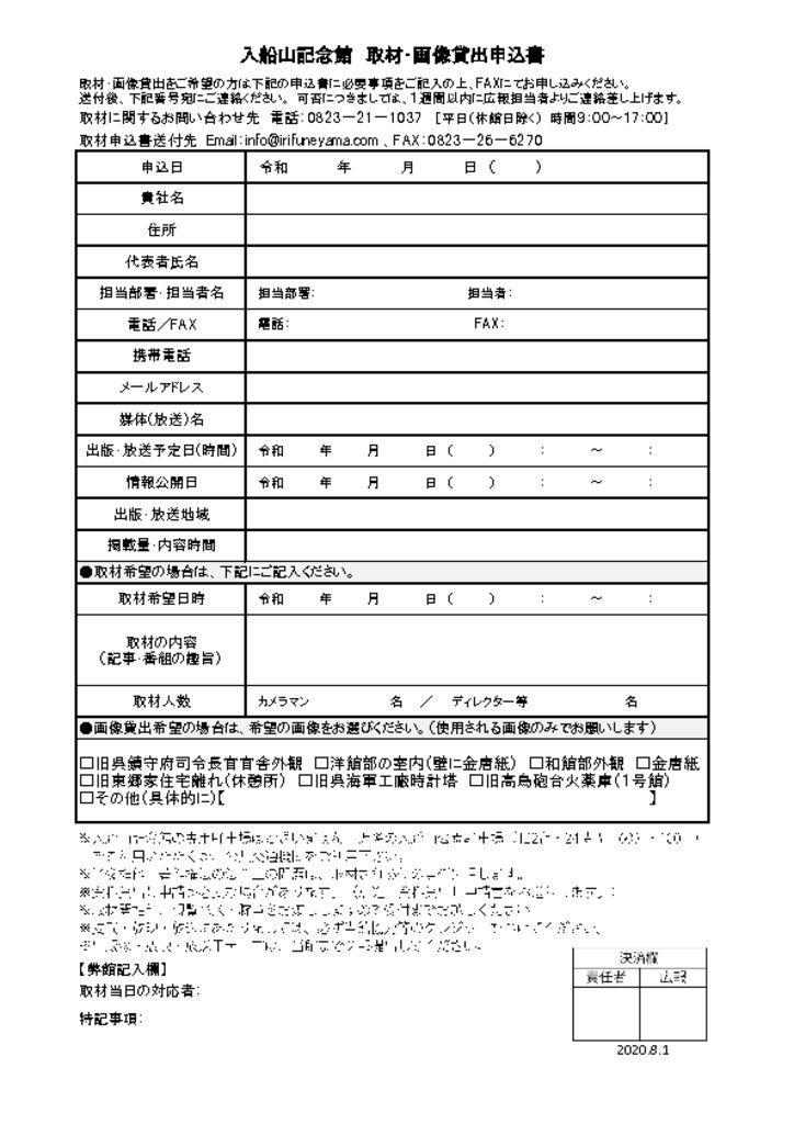 取材申込書のサムネイル