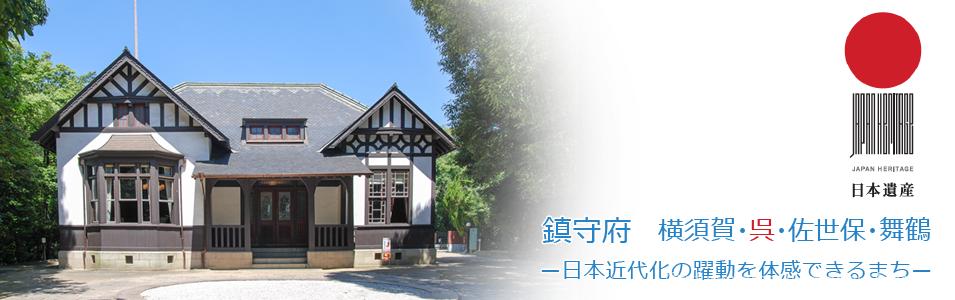 入船山記念館|Irifuneyama Memo...